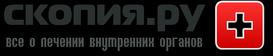 Скопия.ру – лечение внутренних органов